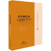 黄金圈住地:广州的美国人商人群体及美国对华政策的形成1784-1844