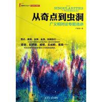 从奇点到虫洞:广义相对论专题选讲 卢昌海