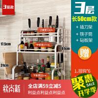 刀架置物架厨房置物架调料架不锈钢落地调味用品刀架多层砧板筷子收纳储 +砧板架
