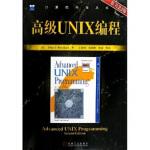 【全新正版】高级UNIX编程(原书第2版) [美] 洛奇肯德(Rochkind M.J.),王嘉祯,杨素敏,张斌 97