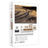 【二手旧书9成新】不一样的视界 富士X100/70/30全系列相机摄影手札 刘征鲁 电子工