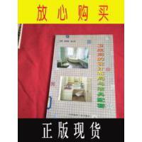 【二手旧书9成新】【正版现货】卫生间的设计布局与洁具配套【馆藏】