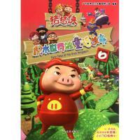 猪猪侠 积木世界的童话故事6 广东咏声文化传播有限公司