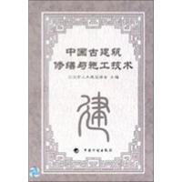 中国古建筑修缮与施工技术 北京土木建筑学会 主编
