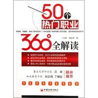 50个热门职业360°全解读 丁兆梅,杨和根 中国经济出版社 9787513612937