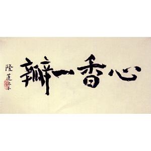 隆莲法师 心香一瓣(书法)
