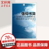 信仰书简:与当代大学生谈理想信念 刘建军