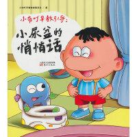 小布叮早教引导:小尿盆的悄悄话(小布叮―中国网络销售排名双冠王的明星动漫品牌,致力于婴幼儿早教研究十年,一百万以上的孩子