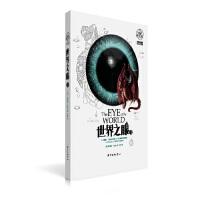 时光之轮:世界之眼1