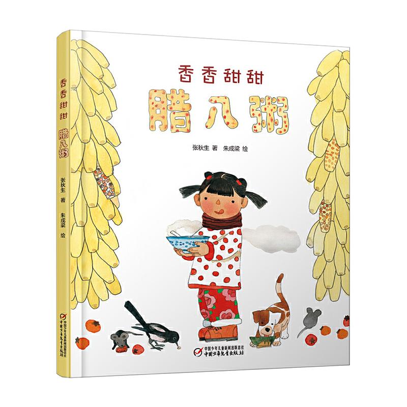 中国红绘本系列 香香甜甜腊八粥 3~6岁亲子共读民俗文化图画书。读故事,学传承,养爱心。回味民间风俗,体悟多彩生活;培养孩子文化自信,给孩子温暖的归属感!