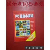 【二手正版85新】PC经典小游戏 【PC游戏完全升级手册之一】无CD