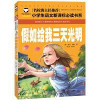 假如给我三天光明 名校班主任推荐小学生语文新课标必读书系注音彩图版一二三年级 6-7-8岁小学生课外读物 儿童畅销书【