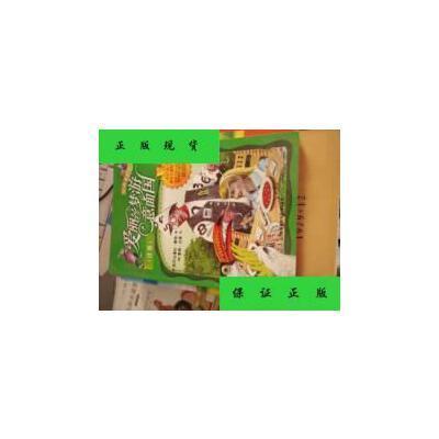 【二手旧书9成新】我是数学迷 爱丽丝梦游意面国 (计算) /亚历【正版现货,请注意售价定价】