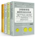全球知名商学院经典课程系列(典藏版):套装全4册