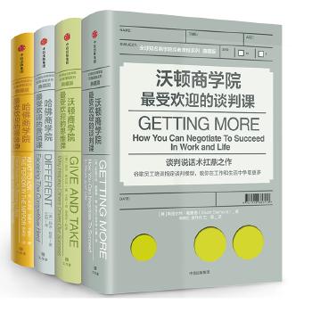 全球知名商学院经典课程(4册)(pdf+txt+epub+azw3+mobi电子书在线阅读下载)
