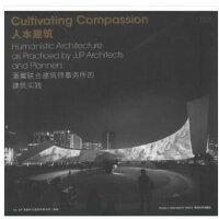 人本建筑:潘冀联合建筑师事务所的建筑实践