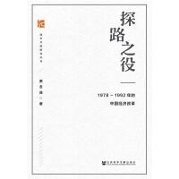 探路之役:1978―1992年的中国经济改革