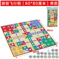 大富翁飞行棋地毯大号双面游戏垫儿童益智玩具
