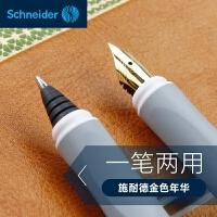 德国Schneider施耐德学生镀金钢笔金色年华两用笔礼盒墨水笔
