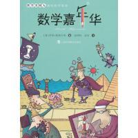 【二手旧书9成新】数学嘉年华 伊恩斯图尔特 上海科技教育出版社 9787542853486