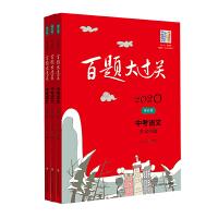 2020百题大过关中考语文百题套装(全3册)