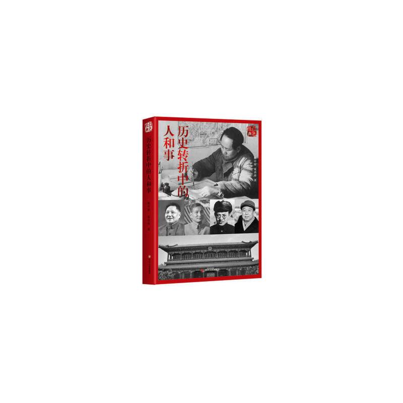 红色经典系列:历史转折中的人和事(第二版) 9787220106910 程中原;夏杏珍 四川人民出版社 【正版现货,下单即发】有问题随时联系或者咨询在线客服!