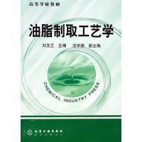 【二手旧书8成新】油脂制取工艺学 刘玉兰 化学工业出版社 9787502587437