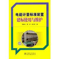电能计量标准装置建标使用与维护