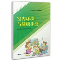 室内环境与健康手册