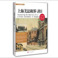 上海美法租界�づf(上海�づf指南���)