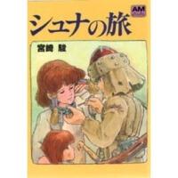 现货 日版 文库 修那之旅 シュナの旅 宫崎骏