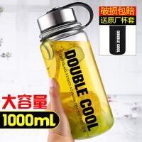 玻璃水杯便携超大容量1000ml过滤泡茶杯子男耐热随手杯车载杯
