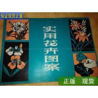 【二手旧书9成新】实用花卉图案 王 杰 8品 s89 本书是以各种花卉设计为主的黑白图