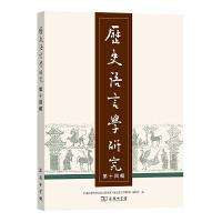 历史语言学研究(第十四辑)中国社会科学院语言研究所《历史语言学研究》编辑部 编 商务印书馆