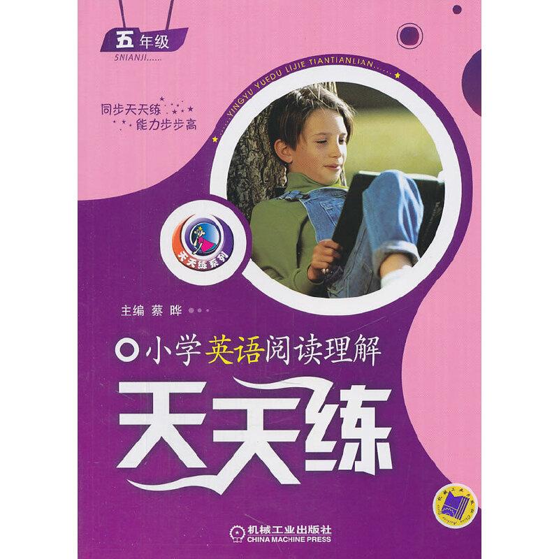 五年级:小学英语阅读理解天天练(2011年6月印刷)