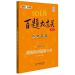 2018百题大过关.中考英语:语言知识运用百题(修订版)