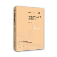 菲律宾华人文化重构研究