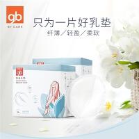 gb好孩子一次性防溢乳垫 溢乳垫防漏乳垫 奶贴防溢贴不可洗 乳36片*2