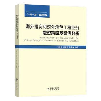 包邮 海外投资和对外承包工程业务:融资策略及案例分析[图书]|8053584