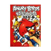 愤怒的小鸟快乐益智・愤怒的小鸟涂色书1