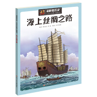 漫眼看历史・中华文化遗产图画书:海上丝绸之路