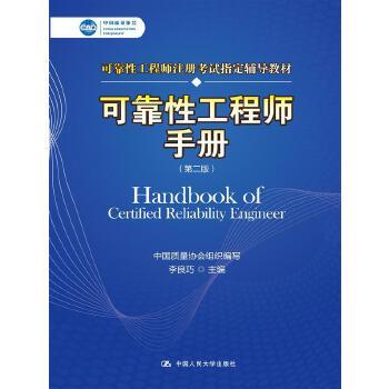 可靠性工程师手册(第二版)(中国质量协会可靠性工程师注册考试指定辅导教材)