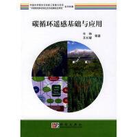【现货】碳循环遥感基础与应用 牛铮 9787030211415