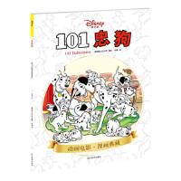 迪士尼:101忠狗 美国迪士尼公司 四川美术出版社 9787541083907