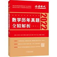 2022数学历年真题全精解析・数学二(2009-2021) 搭李永乐复习全书、660题武忠祥高数讲义