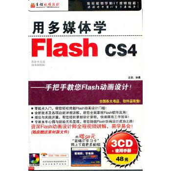 用多媒体学Flash CS4(3CD+手册)(内赠50元育碟IT学习卡)