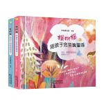 常青藤爸爸陪孩子念至美童谣・摇啊摇(全2册):精选104首童谣,含配乐朗诵和精美插图