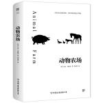 动物农场(反乌托邦小说经典,与《一九八四》齐名。村上村树、王小波、钱钟书推崇)