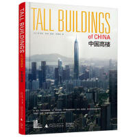 【RT3】中国高楼 (比利时) 乔治斯宾得 广西师范大学出版社9787549569304