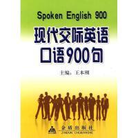 现代交际英语口语900句 金盾出版社